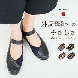 【日本製】 外反母趾に優しい コンフォートシューズ ファーストコンタクト パンプス レディース ナースシューズ 靴 厚底 柔らかい 履きやすい 旅行 靴 通勤 立ち仕事 ストラップ 疲れない 小さいサイズ 美脚 40代 50代 60代