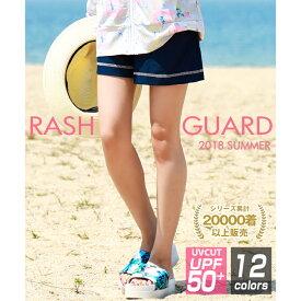 メール便送料無料 ラッシュガード レディース ショートパンツ ショーパン UV UVカット パンツ ラッシュパンツ UVパンツ サーフパンツ 日焼け止め 水着 ビキニ上着 UV対策 ジム スイミング 水泳 サーフィン スポーツウェア ラッシュ 下