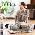【40代女性】リラックスタイムに贈りたい!ふんわり包んでくれる着る毛布は?
