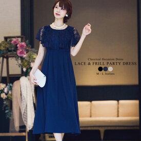 9d2d70255fce6 FashionLetter ファッションレター · パーティードレス レース ロングスカート ドレス パーティ 大きいサイズ M L 結婚式  ワンピース 20代 30