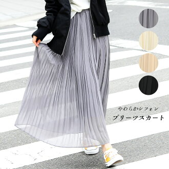 It is spring clothes spring clothing 2019 spring and summer in flared skirt pleated skirt maxi pleats chiffon plain fabric skirt maxi long skirt Lady's skirt trip fashion trend invite bottoms waist rubber black beige gray spring to usually wear it relaxe