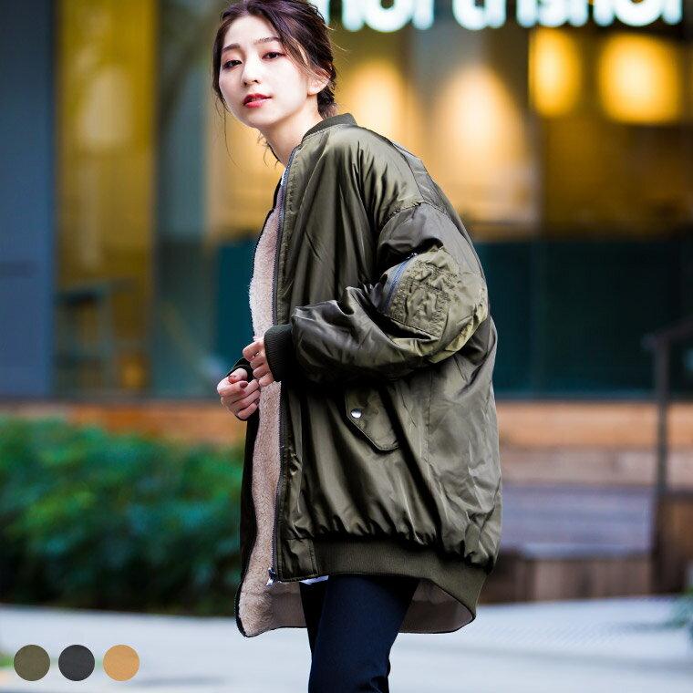 送料無料 FashionLetter リバーシブル カジュアルボア ビッグ MA-1 レディース オーバーサイズ ミリタリージャケット ロング ビッグシルエット ブルゾン アウター 大きいサイズ リブ ボア エムエーワン カジュアル 韓国 ファッション ミリタリー カーキ ブラック モカ 2018