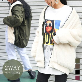 リバーシブル ボア ブルゾン ジャケット MA-1 レディース もこもこ ファー コート アウター エコファー ボアブルゾン ふわもこブルゾン ボアフリース ビッグシルエット カジュアル MA1 ミリタリー オーバーサイズ ゆる 防寒 2019AW 秋冬 韓国 ファッション 送料無料