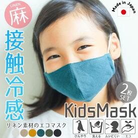 リネン キッズマスク 夏用 マスク 接触冷感 ひんやりとしたクール生地 マスク 2枚セット 夏 涼しい 麻 マスク 夏 高機能マスク 洗える 布マスク 夏用マスク 立体 3D 繰り返し使える こども用 洗えるマスク おしゃれ 通園 通学 息苦しくなりにくい日本製立体マスク 冷感素材