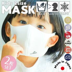 息苦しくなりにくい日本製立体マスク 夏用 夏用マスク キッズマスク 幼稚園児 小学生 通学 通園 洗えるマスク 子供用 洗濯できる 小さめサイズ 子ども用 息苦しくない 小さいサイズ 痛くない 在庫あり 在庫有り 接触冷感 冷感素材 予防対策 予防 かわいい おしゃれ 涼しい