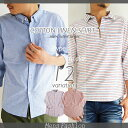 リネンシャツ メンズ ボタンダウンシャツ プルオーバーシャツ メンズファッション/トップス/カジュアルシャツ/麻・リネン/七分袖/無地/ボーダー 綿麻 清涼 夏 きれいめ ラフスタイル 選べるデザイン
