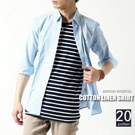 リネンシャツ メンズ 綿麻シャツ 長袖 7分袖シャツ ストレッチ オックスフォードシャツ メンズファッション トップス カジュアルシャツ 七分袖 リネンシャツ 無地 チェック きれいめ 七分丈シャツ コットンシャツ メンズ チェックシャツ