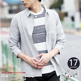 シャツ メンズ 7分袖 ワッフル素材 綿麻 リネンシャツ 七分袖 無地 ストライプ ボーダー チェック カジュアルシャツ メンズファッション 春夏