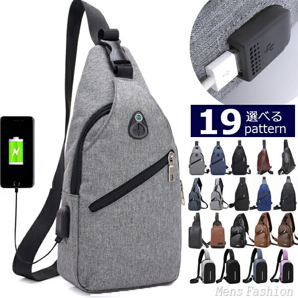 ボディバッグ メンズ レディース かばん USBポート搭載 ケーブル付 ミニバッグ ワンショルダー 軽量 斜め掛け おでかけ おしゃれ