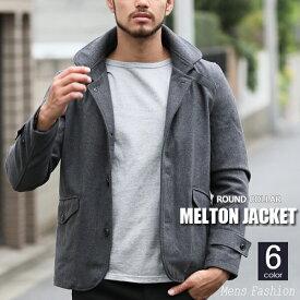 ジャケット メンズ ステンカラージャケット マリンコート ブルゾン メンズ テーラードジャケット メンズファッション アウター ジャンパー コート キレイめ カジュアル ウール メルトン ビジネス 無地 チェック