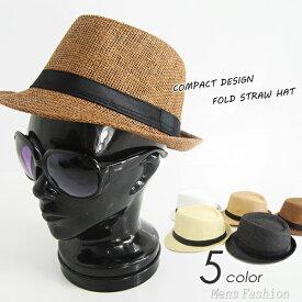 ハット 中折れ ストローハット コンパクトデザイン メンズ レディース 麦わら帽子 ペーパー 麦わら帽