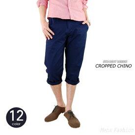 クロップドパンツ メンズ カジュアルパンツ チノパン 7分丈 メンズファッション ズボン クロップドパンツ コットンパンツ チノパン 大人 スリム ジョガーパンツ カジュアル アメカジ キレイめ きれいめ クロップドチノパンツ