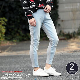 アンクルパンツ メンズ ジョガーパンツ メンズ イージーパンツ カットデニムパンツ メンズファッション アンクル丈 バックスウェット 切り替え ボトムス ズボン