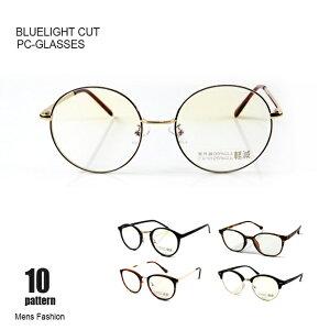 ブルーライトカット 眼鏡 紫外線カット レンズ ボストン ウエリントン サングラス PC眼鏡 パソコン ゲーム メガネ おしゃれ ビジネス