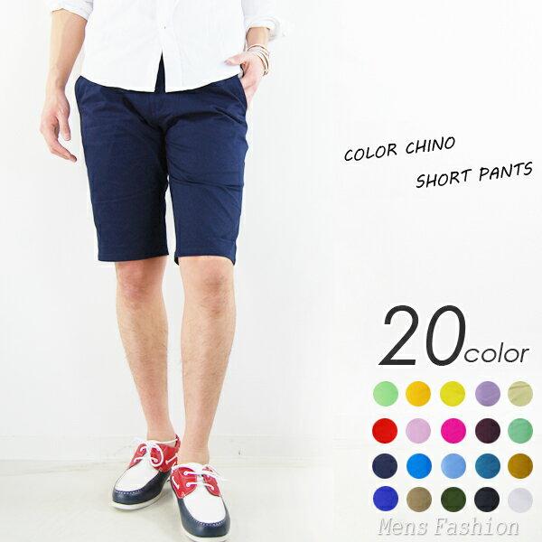 ショートパンツ メンズ カラーパンツ ハーフパンツ ショーパン メンズファッション/ボトムス/ハーフパンツ/コットンパンツ ショート パンツ チノ 無地 夏男 コーデ きれいめ着こなし カジュアル リラックス 選べるカラバリ20色