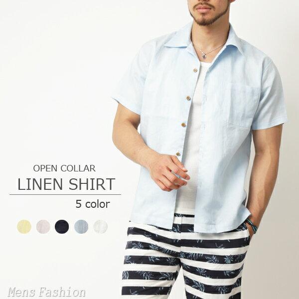 ラミー 麻100% シャツ 半袖 開襟シャツ メンズ オープンカラー メンズファッション トップス シャツ 半袖 カジュアルシャツ 無地 清涼 夏 薄手