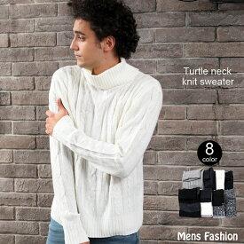 ニット メンズ セーター ケーブルニット メンズ タートルネック ニットセーター メンズファッション トップス ニット タートルネック カジュアル キレイめ 無地 ボーダー ケーブル編みタートルネックニットセーター