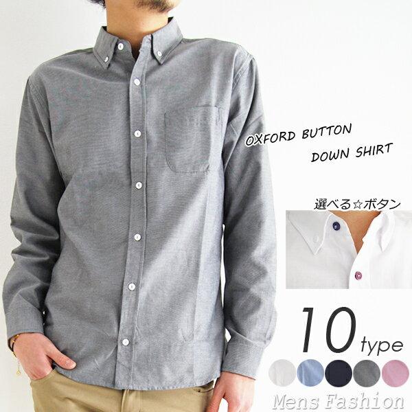 オックスフォードシャツ コットンシャツ メンズ シャツ ボタンダウン カジュアルシャツ メンズファッション トップス 長袖 シャツ 白 カラーボタン 無地 選べる2種 ボタン 選べる10タイプ/オックスフォードボタンダウンシャツ