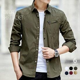 シャツ メンズ 長袖 シャツ ジャケット オックスフォード 細身 タイト シャツジャケット きれいめ 春 M L XL 2XL 3XL 4XL