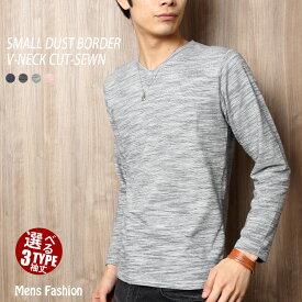 Tシャツ メンズ Vネック カットソー 長袖 7分袖 ミジンコスラブボーダー インナー トップス 長袖Tシャツ ロンT 七分丈