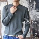 ロングTシャツ メンズ ティーシャツ Tシャツ ロング ロンT メンズファッション/トップス/Tシャツ/長袖 無地 ワッフル サーマル キレイめ きれいめ サーマルロングTシャツ