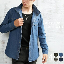 シャツジャケット メンズ ワイヤー衿 デニムジャケット ミリタリージャケット メンズ M-65 迷彩 カモフラ デニム ツイル ジャケット 秋