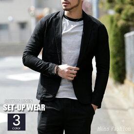 セットアップ メンズ サマージャケット テーラードジャケット ジョガーパンツ ズボン 綿麻 夏 リネン 長袖 爽快 薄手 きれいめ カジュアル