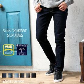 スリムパンツ ジーンズ メンズ ボトムス スキニーパンツ ジーパン デニムパンツ メンズファッション ダメージ加工 スリムフィットジーンズ ストレッチ ロングパンツ ズボン カジュアル
