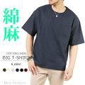 Tシャツ,メンズ,半袖,綿麻,リネン,ビッグT,オーバーサイズ