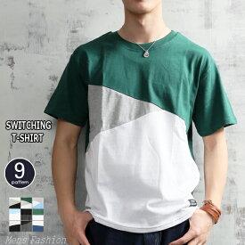 Tシャツ メンズ 半袖 切り替え クレイジー デザイン ティーシャツ キレイめ おしゃれ カジュアル コットン100% 夏 クルーネック 無地
