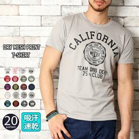 Tシャツ メンズ 吸汗速乾 ドライメッシュ素材 アメカジ Tシャツ カレッジ メンズファッション トップス プリント Tシャツ インナー スポーツ レジャー M L LL 3L