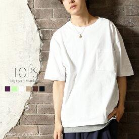 2枚セット アンサンブル ポケ付きビッグTシャツ×ロングタンクトップ メンズ ビッグシルエット クルーネック 半袖T ノースリーブ ゆったり 夏
