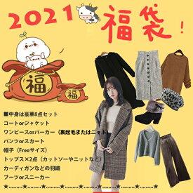 2021福袋 ラッキーバッグ LuckyBag レディース【即納】【数量限定】豪華8点入り福袋☆jx0152