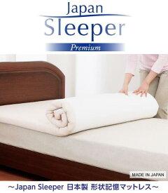 [改良版]Japan Sleeper Premium ジャパンスリーパー プレミアム 日本製 形状記憶 低反発 マットレス☆mini0018