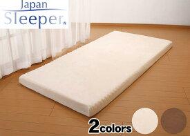 【セミダブル】Japan Sleeper ジャパンスリーパー 日本製 プロファイル加工 高反発 マットレス セミダブル☆fsFL2101