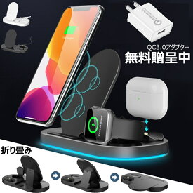 【point4倍】15w ワイヤレス充電器 3in1 充電スタンド apple watch/airpods pro/airpods2 qi急速充電 折り畳み コンパクト 置くだけ 充電器 type-c アップルウォッチ 充電器 apple watch 充電器 5w 7.5w 10w 15w ランプ付き iphone12/iphone12 mini