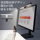 【1年保証/無段階調節】モニターライト モニター掛け式ライト デスクライト pc用 led ライト テレワーク 在宅勤務 仕…