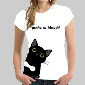 【送料無料】猫 猫柄 黒猫 Tシャツ 猫キャラ キャラクター レディース トップス かわいい ユニーク 個性的 リアル ねこ ネコ グッズ 雑貨 プレゼント 誕生日 ギフト