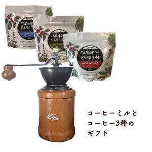 【コーヒーミルとコーヒー豆100g3種のギフトセット】 kalita 手動 コーヒー豆3種から選べる コーヒーミル スターターセット おうちカフェ 巣ごもり サステナブル farmers passion フ