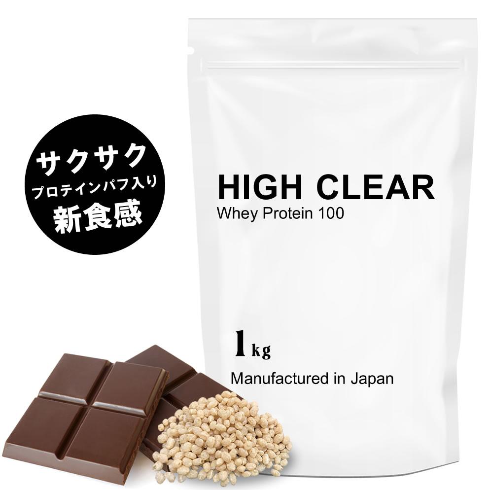 【スーパーSALE限定 50%OFF】 HIGH CLEAR ハイクリアー WPCホエイプロテイン100 ブラックチョコ味 1kg(約40回分)