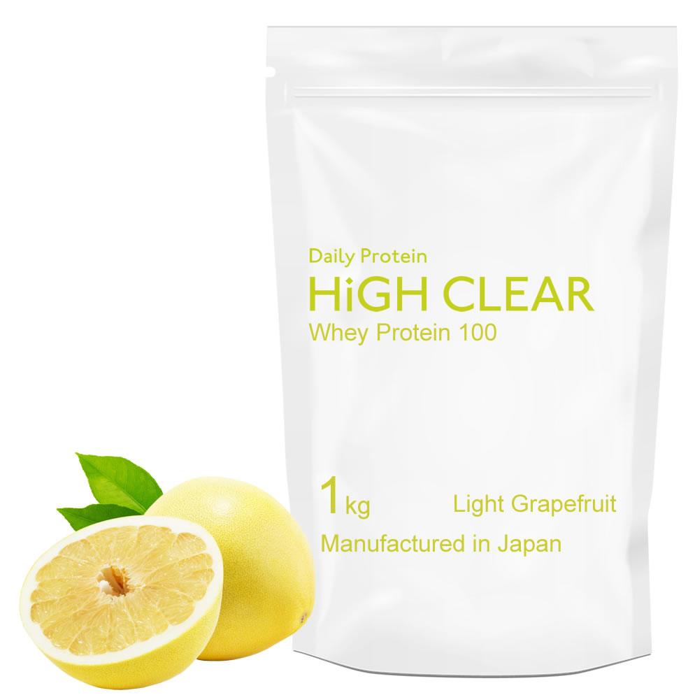 【スーパーSALE限定 50%OFF】 HIGH CLEAR ハイクリアー WPCホエイプロテイン100 さっぱりグレープフルーツ味 1kg(約40回分)