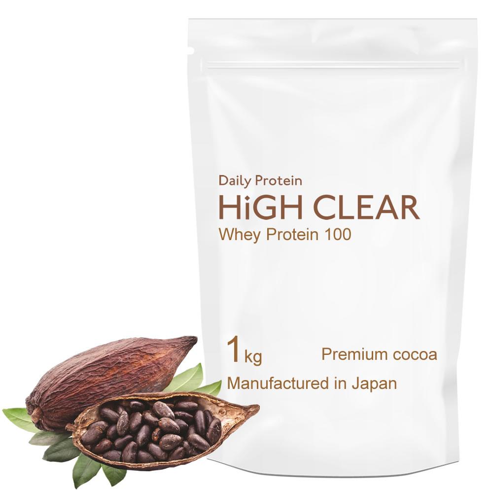 【スーパーSALE限定 50%OFF】 HIGH CLEAR ハイクリアー WPCホエイプロテイン100 プレミアムココア味 1kg(約40回分)