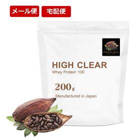 HIGH CLEAR ハイクリアー WPCホエイプロテイン100 200g(約8回分) プレミアムココア味 お試し