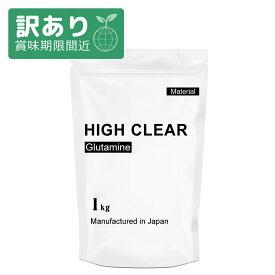 【訳あり アウトレット 賞味期限間近】 HIGH CLEAR ハイクリアー グルタミン ノンフレーバー 1kg (約166回分) マテリアル プロテイン カスタマイズ