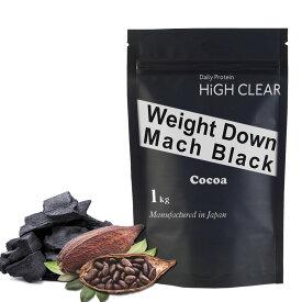 HIGH CLEAR ハイクリアー ウェイトダウンマッハ ブラック 炭 チャコール プロテイン 1kg(約40回分) ココア味 HIWDS001