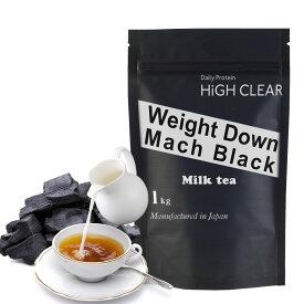 HIGH CLEAR ハイクリアー ウェイトダウンマッハ ブラック 炭 チャコール プロテイン 1kg(約40回分) ミルクティー HIWDS002