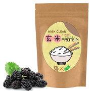 HIGHCLEARハイクリアー玄米プロテイン240g(約15食分)マルベリー味人工甘味料不使用カルシウムビタミンC食物繊維