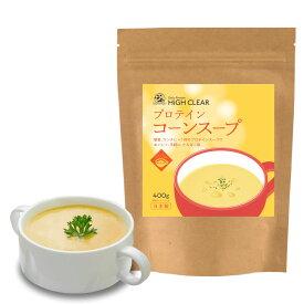 HIGH CLEAR ハイクリアー プロテインコーンスープ 400g(約20食分) HICKP002