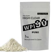 HIGHCLEARハイクリアーWPI90プロテイン1kg(約40回分)ナチュラル上級者用アメリカ産無添加脂肪分ゼロ