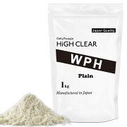 HIGHCLEARハイクリアーWPH濃縮ホエイペプチドプロテイン1kg(約40回分)味付け無しプレーン